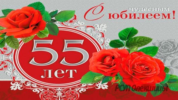 Поздравления с 55 летием женщине марине 11